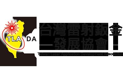 TLADA 台灣雷射鈑金發展協會